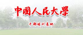中国人民大学(深圳)干部培训中心