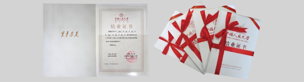 中国人民大学 干部培训结业证书