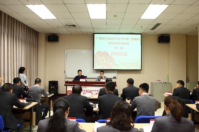 【中国人民大学】热烈庆祝广发银行清远分行2019干部(含储备)领导力提升培训班在我校顺利开班
