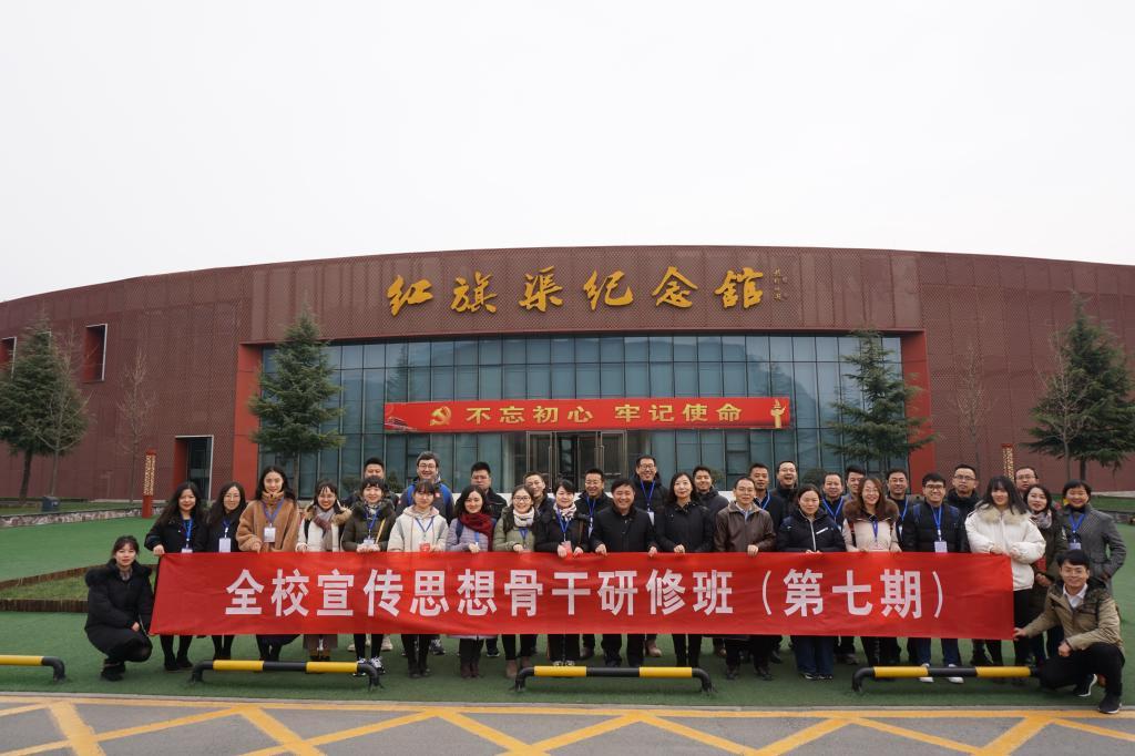 【西安交通大学】第七期宣传思想骨干研修班在我校成功举办