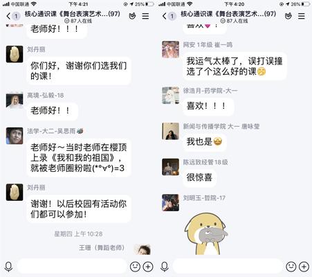 """【武汉大学】万众一心,""""艺""""起战""""疫""""——我们在行动"""
