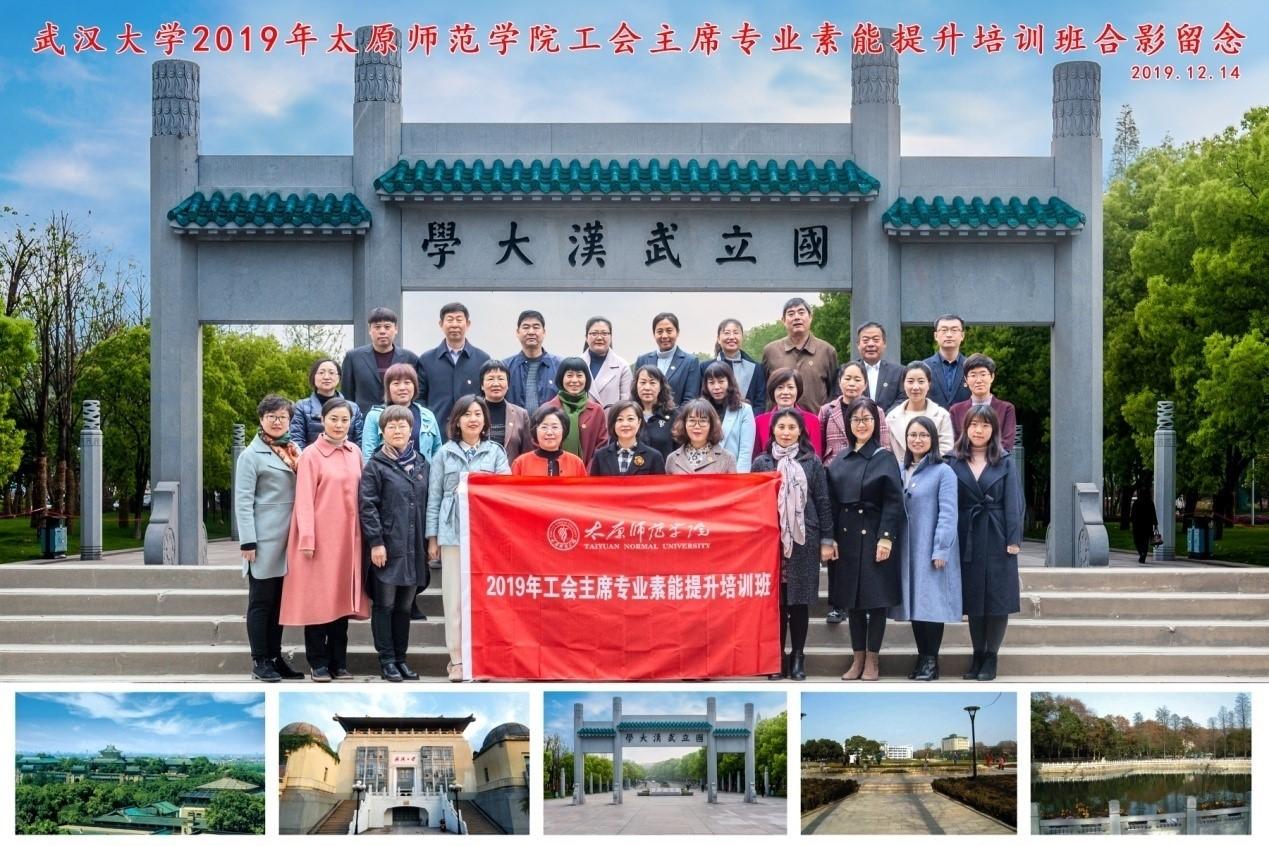 【武汉大学】2019年太原师范学院工会主席专业素能提升培训班在我校顺利开班