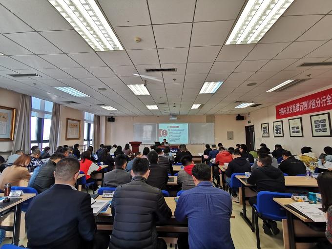 【中国人民大学】中国农业发展银行四川省分行全面风险管理暨金牌信贷人员培训班在我校正式开班