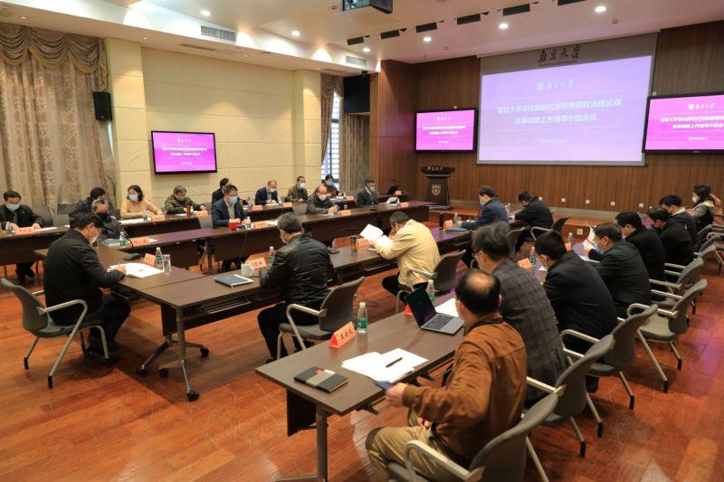 【南京大学】我校深化新时代学校思想政治理论课改革创新工作领导小组召开会议