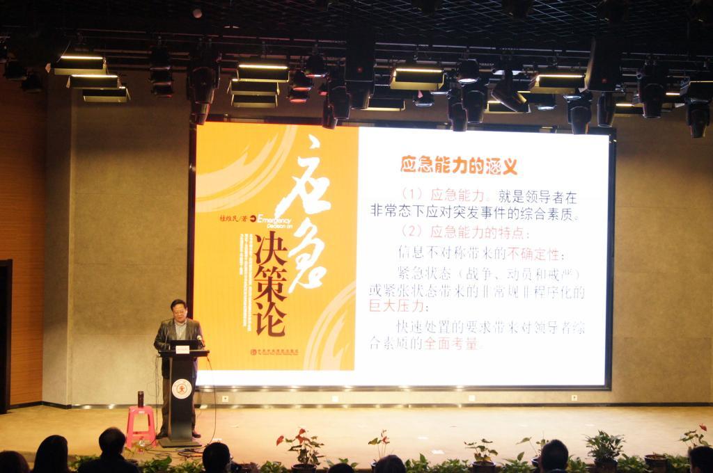 【西安交通大学】干部治理能力提升研修班成功举办